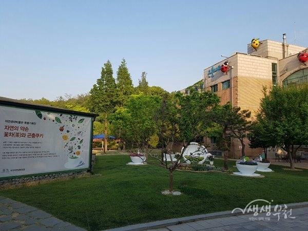▲ 특별기획전이 열리고 있는 부천자연생태공원 내 잔디마당
