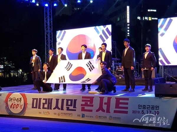 '대한민국 100년 미래 시민콘서트' 성료