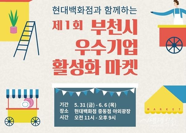 '제1회 부천시 우수기업 활성화 마켓' 개최