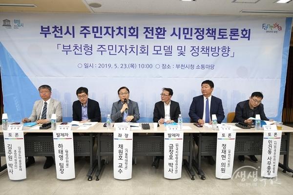 ▲ 부천시 주민자치회 전환 시민정책토론회
