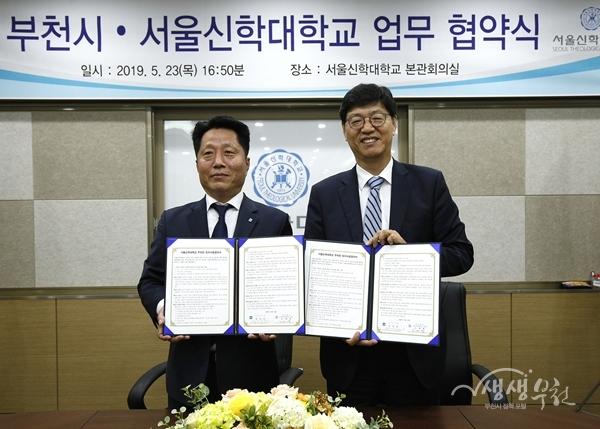 부천시-서울신학대, 주차장·체육시설·유아 숲 업무협약