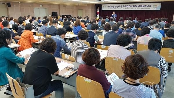 ▲ 부천시 동 복지협의체 위원 역량강화 교육