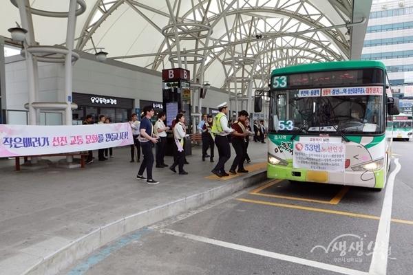 ▲ 부천시 시내버스 안전운행 준수 캠페인