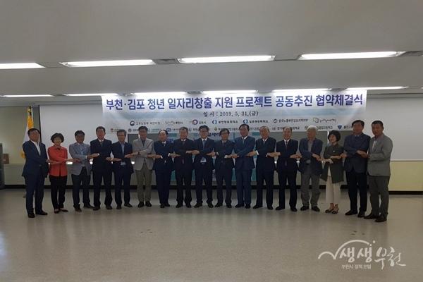▲ 부천·김포 청년 일자리창출 지원 프로젝트 공동추진 업무협약식