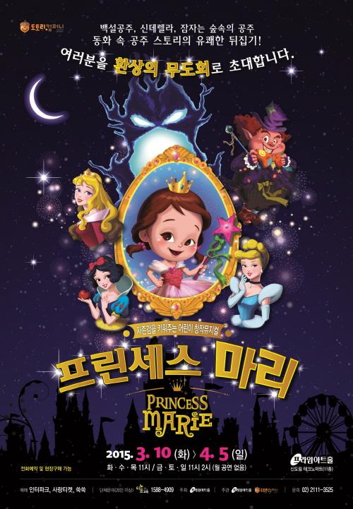 ▲ 뮤지컬 '프린세스마리' 포스터