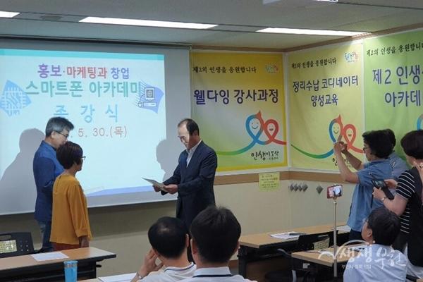 ▲ 홍보 · 마케팅과 창업 스마트폰 아카데미 수료식