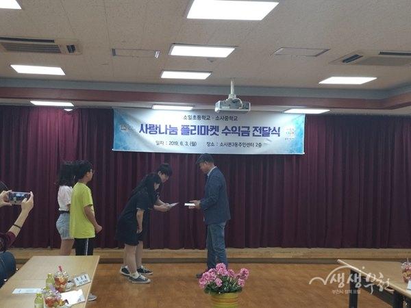 ▲ 소일초등학교·소사중학교 플리마켓 수익금 소사본3동 복지협의체에 전달