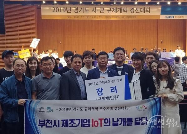 ▲ 부천시가 경기도 규제개혁 경진대회에서 장려상을 수상했다.