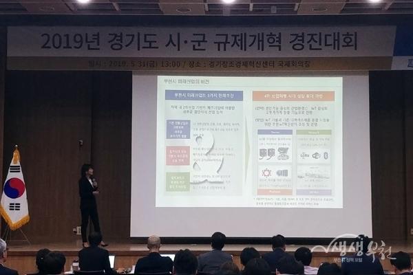 ▲ 경기도 규제개혁 경진대회 부천시 발표 모습