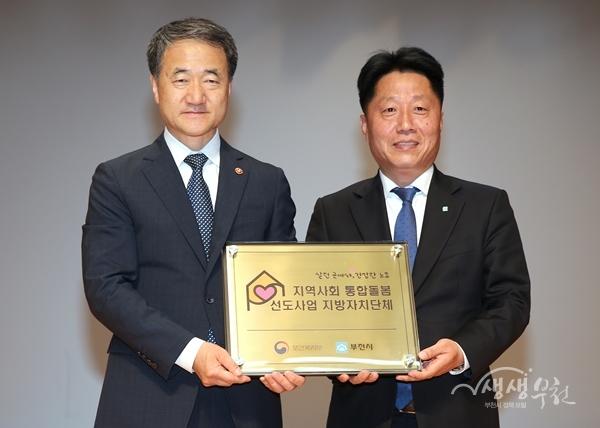 ▲ 장덕천 부천시장(오른쪽)과 박능후 보건복지부장관
