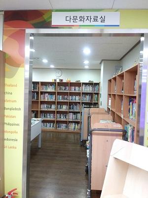 ▲ 북부도서관 1층에 위치한 '다문화자료실' 모습