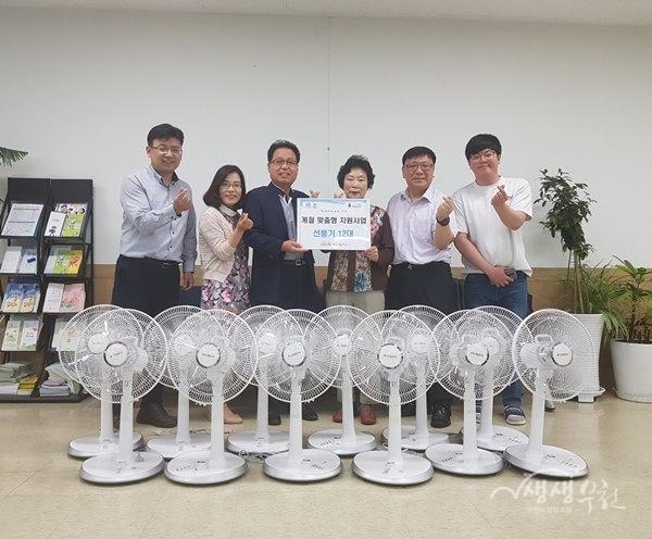 """▲ 소사본동, 계절맞춤형 지원사업 """"선풍기 전달"""""""