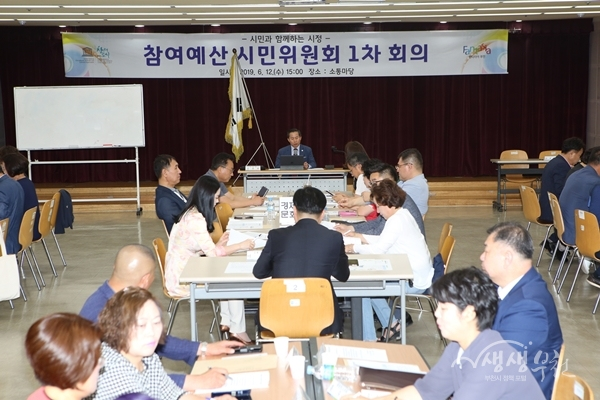▲ 부천시 참여예산 시민위원회 회의