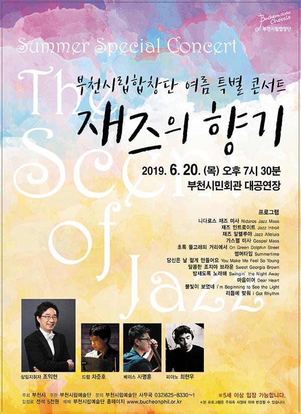 부천시립합창단 여름특별콘서트 <재즈의 향기>