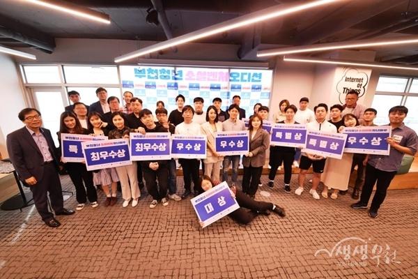 ▲ 청년 소셜벤처 프로젝트 '청년마루' 최종 오디션에 합격한 청년들