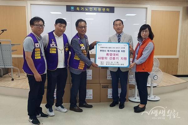 ▲ 부천 백송라이온스 클럽은 부천시 독거노인지원센터를 통해 독거어르신에게 선풍기를 지원했다.