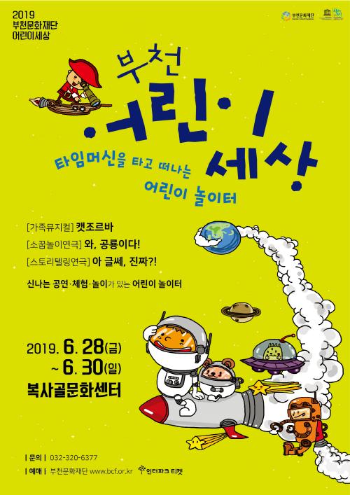 ▲ '2019 부천어린이세상' 축제 포스터