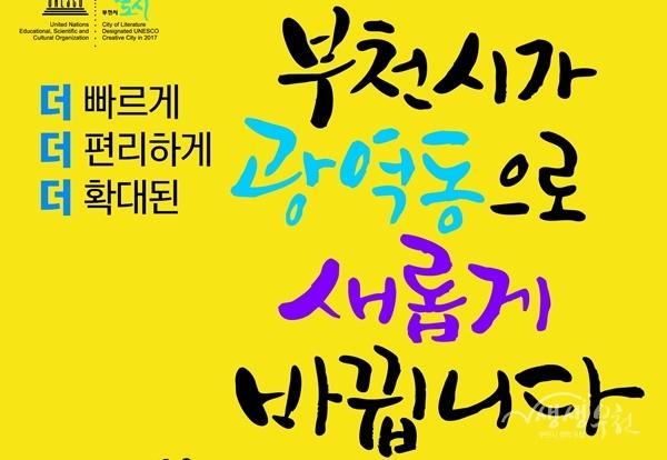 7월 1일 부천시 광역동 출범…행정혁신 완성