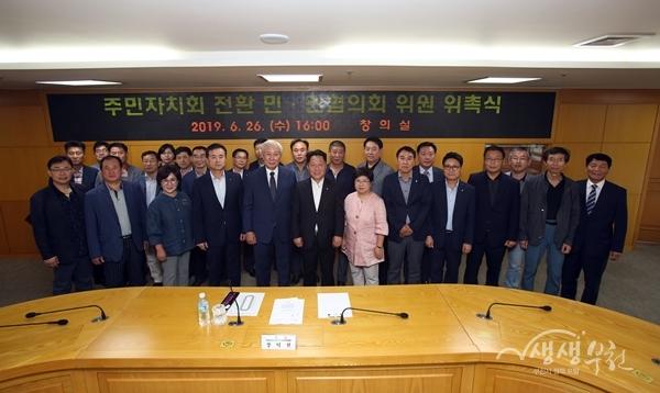 ▲ 부천시 주민자치회 전환 민·관협의회