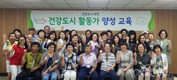 ▲ 건강도시 활동가 양성교육 수료생 단체사진