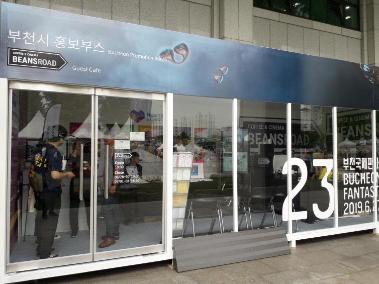 부천시청 앞 관광 홍보 부스 전경.