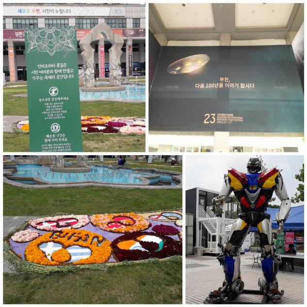 부천시청 앞 '인피오라타 꽃길'과 로봇 전시 및 시청 내 영화제 현수막 모습.