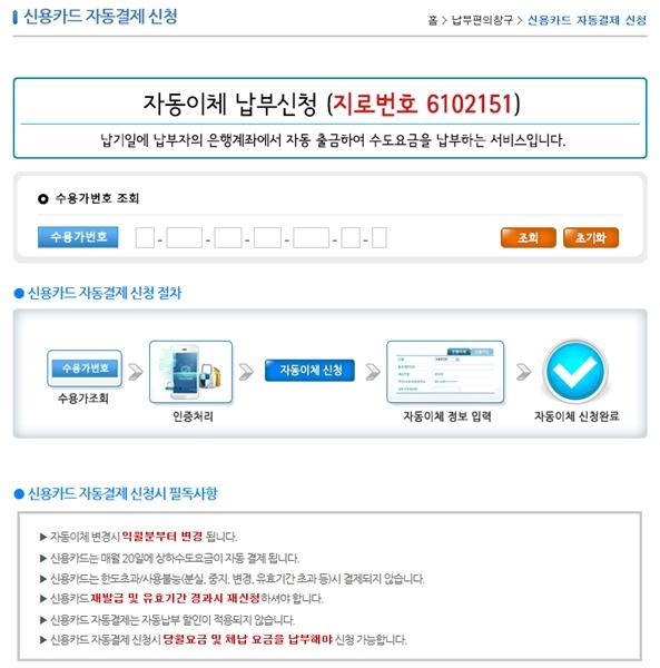 ▲ 온라인 신청화면(부천시 상하수도 요금전용 홈페이지)