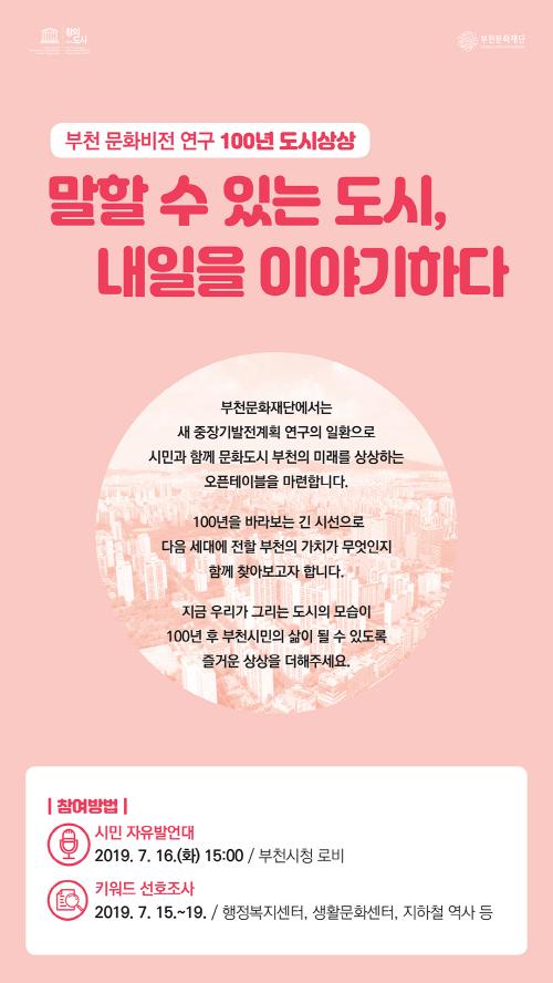 ▲ '부천 문화비전 연구 100년 도시상상 – 말할 수 있는 도시, 내일을 이야기하다' 행사 포스터