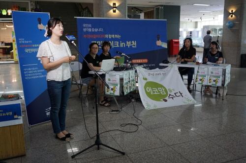 ▲ 2017년 열린 '국민마이크 in 부천' 현장