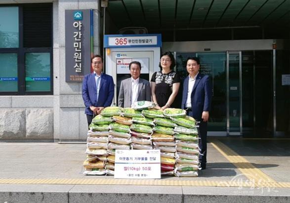 ▲ 부천시와 옹진수협의 사랑의 쌀 전달식