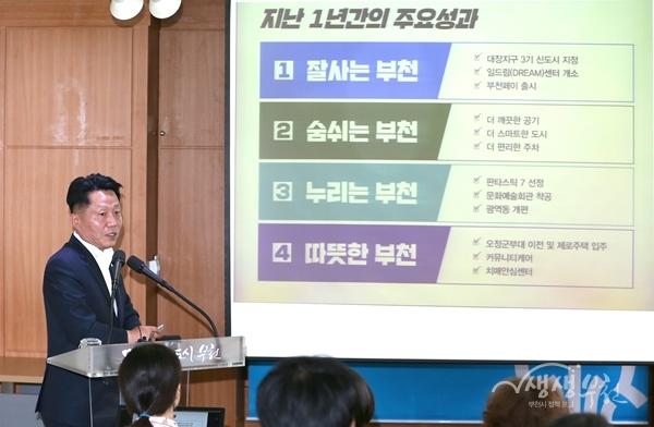 ▲ 장덕천 부천시장이 민선 7기 주요성과를 발표하고 있다.