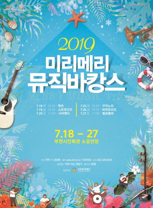 ▲ '2019 미리메리 뮤직바캉스' 포스터