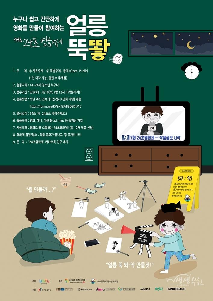 ▲ 제7회 24초영화제 공모 포스터