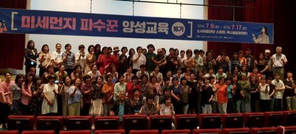 ▲ '미세먼지 파수꾼 양성교육' 16기 참여자들 단체사진