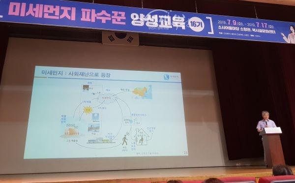 ▲ '미세먼지 범부처 프로젝트 사업단 배귀남 단장 강연'