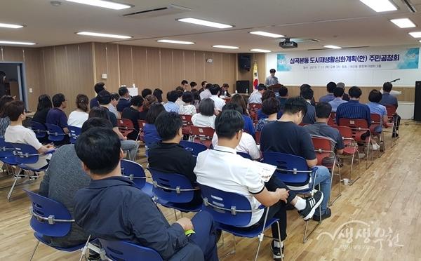 ▲ 부천시가 지난 11일 심곡본동 도시재생활성화계획(안) 주민공청회를 개최했다.