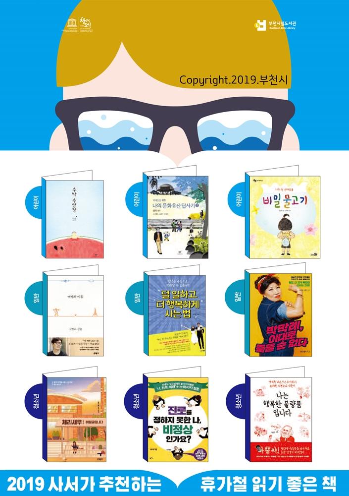 ▲ 사서가 추천하는 휴가철 읽기 좋은 책 BEST 9