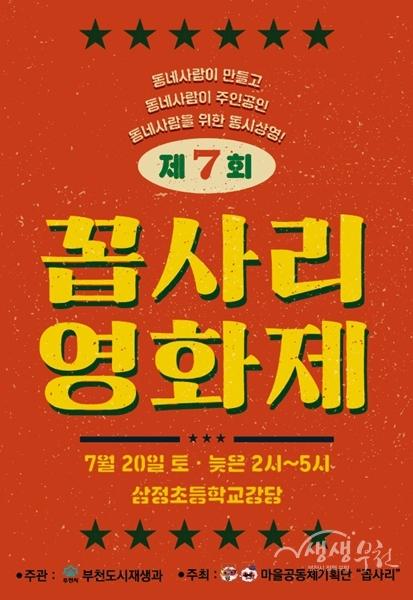 ▲ 꼽사리 영화제 포스터