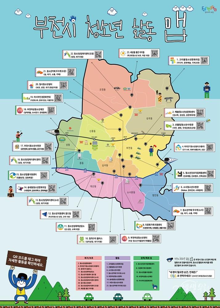 ▲ 부천시 청소년 활동 맵