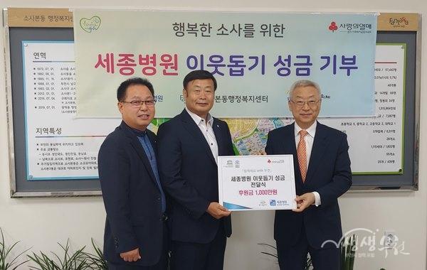 ▲ 부천 세종병원에서 소사본동 복지협의체에 이웃돕기 성금을 전달하고 있다.