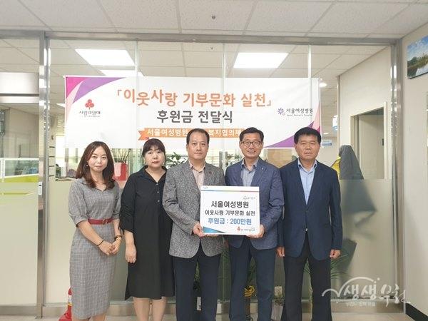 ▲ 서울여성병원 이웃사랑 성금 전달식 참석자들이 기념사진을 찍고 있다.