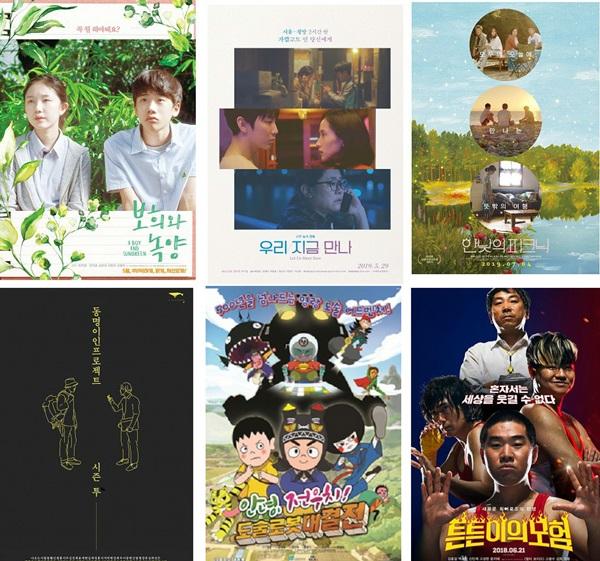 ▲ 7월 부천에서 상영중인 '2019 경기 인디시네마'의 영화들