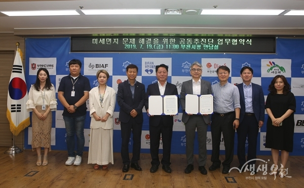 ▲ 부천시가 한국입자에어로졸학회장과 업무 협약을 체결하고 기념촬영을 하고 있다.
