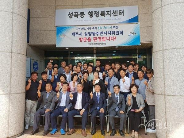 ▲ 부천시 성곡동–제주시 삼양동, 주민자치위원회 자매결연 체결