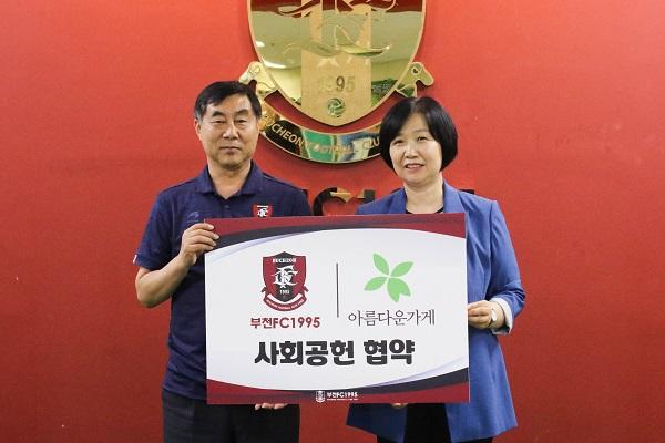 부천FC1995, 아름다운가게와 사회공헌 업무협약 체결
