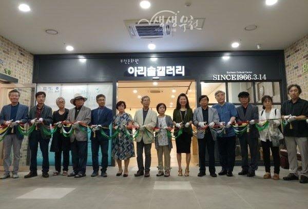 ▲ '제13회 한-일 미술교류전' 테이프 컷팅식