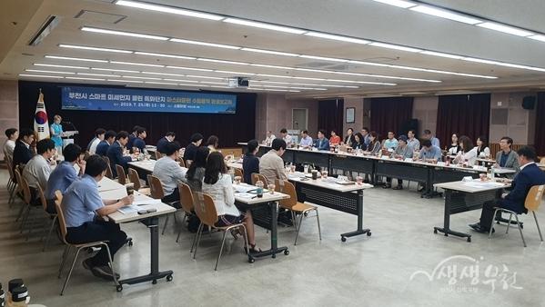 ▲ 부천시 소통마당에서 스마트 미세먼지 클린 특화단지 마스터플랜 완료보고회를 개최했다.