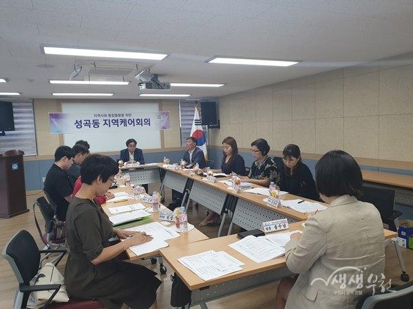 ▲ 제1차 성곡동 지역케어 회의 개최