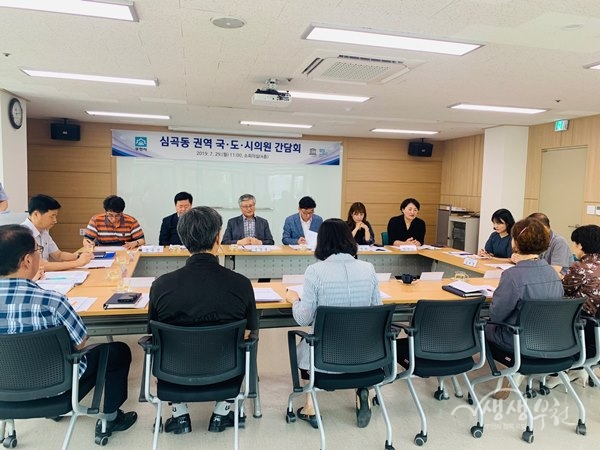 ▲ 심곡동 권역 국‧도‧시의원 공유 간담회