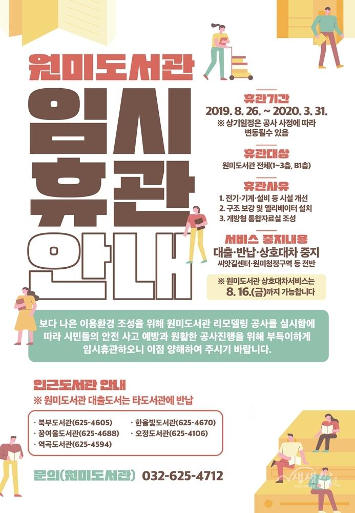 ▲ 원미도서관 임시휴관 안내 포스터